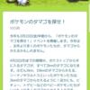 Ingress&ポケGO&ポケ森エイプリルフール2018回顧