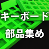 3.部品集め【手配線で自作キーボードを作る講座】