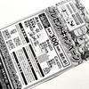 丸大食品|ミニオンプレゼントキャンペーン300名に当たる!