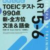 【TOEIC】文法・語彙テキスト3周目完了!!