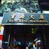 クリスマスに香港ひとり旅してきた話 重慶大厦編