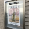 2019年2月10日(日)/山種美術館/渋谷区立松濤美術館/Bunkamura ザ・ミュージアム/他