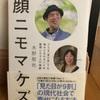 『顔ニモマケズ』水野敬也