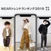 今年のファッション総まとめ!ファッションコーディネートアプリ「WEAR」トレンドランキング2019 ~2019年のトレンドアイテム・検索キーワード・人気ブランドなどランキング形式で発表~