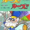 【1970年~1979年】週刊少年ジャンプ連載作品を振り返る その⑩