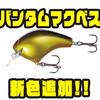 【シマノ】カバークランキングに対応するスクエアビルクランク「バンタム マクベス」に新色追加!