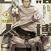 12月29日発売の注目マンガ