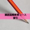 【索引】孔子学院奨学金、国際教育コース