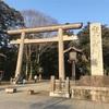 【茨城県/鹿嶋市】⛩必勝祈願!茨城の勝ち神様!鹿島神宮に行ってみた