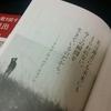 最新の断捨離本2冊「減らす技術」「汚部屋脱出プログラム」