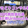20代会社員埼玉県Uribouさん♂に出張店舗せどりフジップリンコンサル