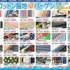 長崎店 滑石店 大村店 夏のコットン服地大バーゲン 開催☆