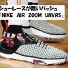バッシュでも出てきた。「靴ひもがない」NIKE新技術「フライイース」を搭載した『NIKE AIR ZOOM UNVRS』