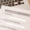 【平成最後のe-Tax】H30年度の確定申告、医療費控除