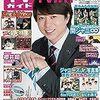 週刊TVガイド 関東版 2020年11月27日号【表紙:櫻井翔】予約
