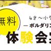【無料でおためし】キッズスクール体験募集中!