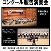 出雲市立平田中学校音楽部 コンクール報告演奏会