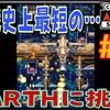 【カプコンアーケードスタジアムプレイ日記#28】闘いの挽歌以来、挑戦史上最短の...VARTHを攻略!?