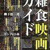 町山智浩・柳下毅一郎・ギンティ小林「雑食映画ガイド」547冊目
