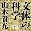 『文体の科学』(山本貴光 新潮社 2014)