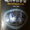 ■『椀の中の宇宙 曜変天目茶碗の研究と成果』