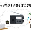 【解説】discord内のラジオの聴き方!【discord】