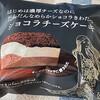 禁断 ファミリーマートのショコラチーズケーキがチュウーハイのおつまみと化した
