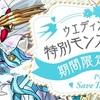 【パズドラ】花嫁エスカマリは闘技場最速か?!ジューンブライドガチャ新キャラの評価