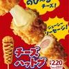 「チーズハットグ 〜ミニストップ〜 」◯ グルメ