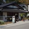 日帰りで軽井沢へGo!(その3)追分宿の天然酵母のパン屋「一歩」編
