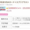 800名限定!VISA エブリプラスカードで20000ポイント☆ちょびリッチ