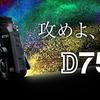 ニコンのフルサイズ「D810」ではなく「D750」を選んだ理由。