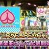 ゆずのカバー楽曲、Love&Peachが配信開始!
