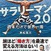 激務サラリーマンでも世界一周!リーマントラベラー東松さんがブログから本を出版して人気になってた!