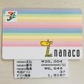 nanacoカードにクレジットカードを登録してみた
