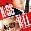 「キス&キル」< ネタバレ あらすじ >元CIA凄腕スパイの命を狙う者達の正体は?!とばっちりを受ける妻!