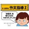 【作文指導②】『会話文』を取り入れてクオリティアップ!!【中・高学年】