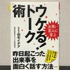 読書アウトプット【DOP】