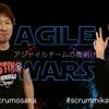 AGILE WARS ep.9 -アジャイルチームの夜明け- の公演をします #scrumosaka