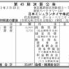 日本ミシュランタイヤ株式会社 第45期決算公告