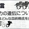 【血の提言・0章】競走能力の遺伝について«走る馬とはどんな血統構成を持った馬か≫ /五十嵐良治 1983年11月28日発表