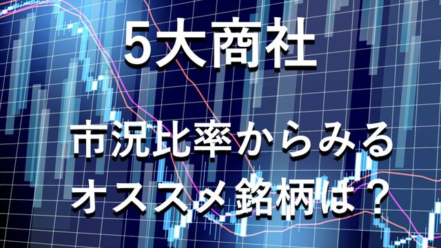 【5大商社】今後の業績安定性から買うべき銘柄を元ファンドマネージャーが解説