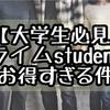 【大学生必見】Amazonプライムstudentに入るべき3つの理由