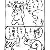四コマ・固定観念