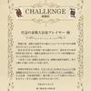 マスパーティ杯への挑戦状