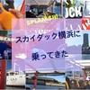 スカイダック横浜ツアーに乗ってきた!乗り心地は?料金はいくら?