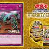 【遊戯王】新規カード《墓穴ホール》が判明!【ETERNITY CODE】