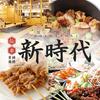 【オススメ5店】中川区・港区(愛知)にある居酒屋が人気のお店