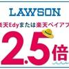 ローソンで「楽天カード・楽天Edy・楽天ペイ」でお買い物すると最大ポイント還元率3%キャンペーンやってるぞ!