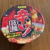 麺のスナヨシ 辛い!拉麺(カップラーメンシリーズ)